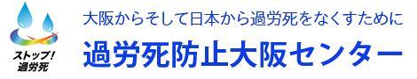 過労死防止大阪センター ~大阪からそして日本から過労死をなくすために~