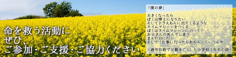 過労死防止大阪センター ~命を救う活動に 是非 ご参加・ご支援・ご協力ください~