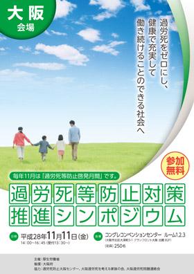 過労死等防止対策推進シンポジウム11月11日(金)