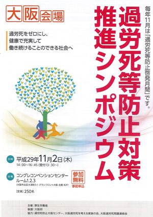 過労死等防止対策推進シンポジウム11月2日(木)