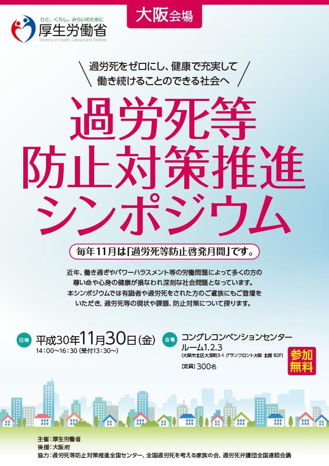 過労死等防止対策推進シンポジウム11月30日(金)